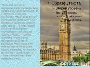 Часы эти получили невероятную популярность как в Англии, так и за ее пределами.