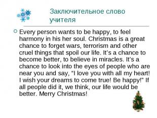 Every person wants to be happy, to feel harmony in his her soul. Christmas is a
