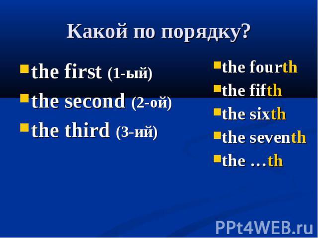 the first (1-ый) the first (1-ый) the second (2-ой) the third (3-ий)