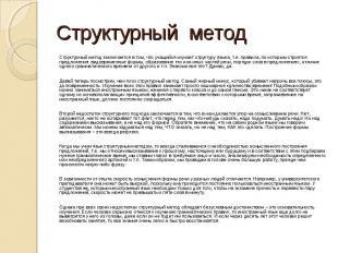 Структурный метод заключается в том, что учащийся изучает структуру языка, т.е.