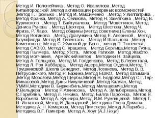 Метод И. Полонейчика , Метод О. Иванилова ,Метод Китайгородской ,Метод активизац
