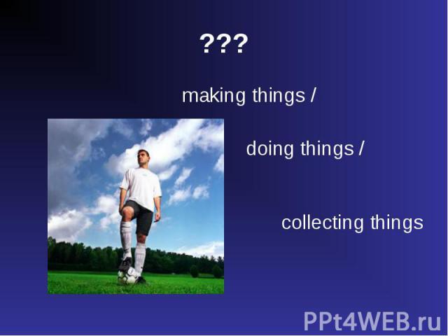 making things / making things /