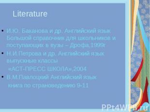 Literature И.Ю. Баканова и др. Английский язык Большой справочник для школьников