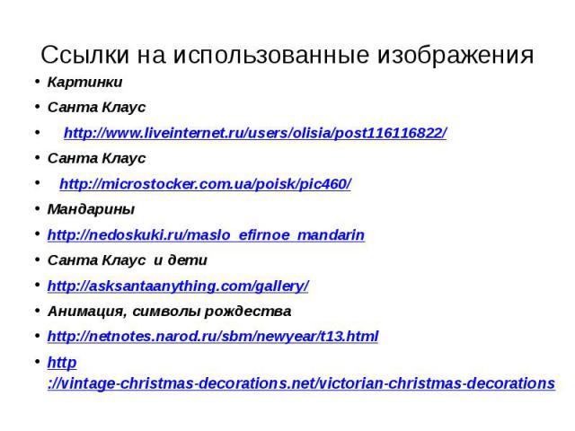 Ссылки на использованные изображения Картинки Санта Клаус http://www.liveinternet.ru/users/olisia/post116116822/ Санта Клаус http://microstocker.com.ua/poisk/pic460/ Мандарины http://nedoskuki.ru/maslo_efirnoe_mandarin Санта Клаус и дети http://asks…