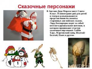 В Англии Деда Мороза зовут Санта Клаус. В новогодние дни для детей в театрах раз