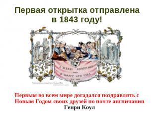 Первым во всем мире догадался поздравлять с Новым Годом своих друзей по почте ан