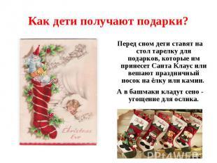 Перед сном дети ставят на стол тарелку для подарков, которые им принесет Санта К