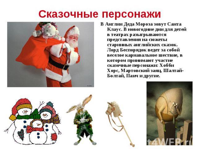 В Англии Деда Мороза зовут Санта Клаус. В новогодние дни для детей в театрах разыгрываются представления на сюжеты старинных английских сказок. Лорд Беспорядок ведет за собой веселое карнавальное шествие, в котором принимают участие сказочные персон…