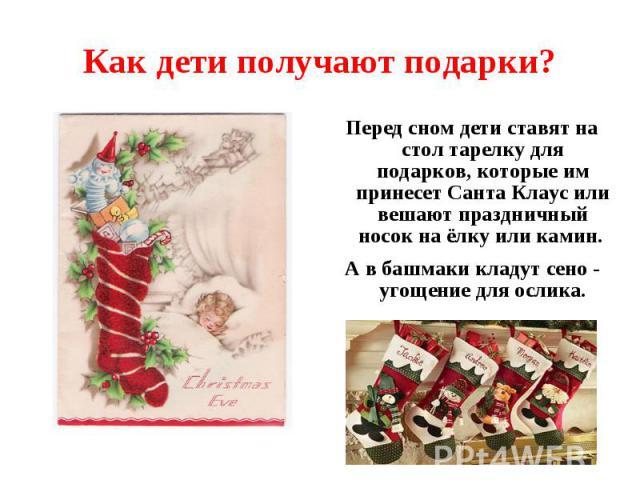 Перед сном дети ставят на стол тарелку для подарков, которые им принесет Санта Клаус или вешают праздничный носок на ёлку или камин. Перед сном дети ставят на стол тарелку для подарков, которые им принесет Санта Клаус или вешают праздничный носок на…