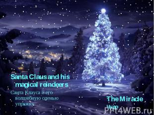 Santa Claus and his magical reindeers Santa Claus and his magical reindeers Сант