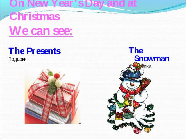 The Presents The Presents Подарки