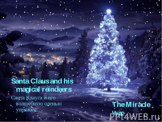 Santa Claus and his magical reindeers Santa Claus and his magical reindeers Санта Клауса и его волшебную оленью упряжку