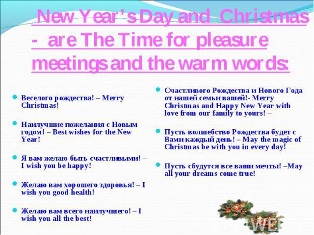 Веселого рождества! – Merry Christmas! Веселого рождества! – Merry Christmas! Наилучшие пожелания с Новым годом! – Best wishes for the New Year! Я вам желаю быть счастливыми! – I wish you be happy! Желаю вам хорошего здоровья! – I wish you good heal…