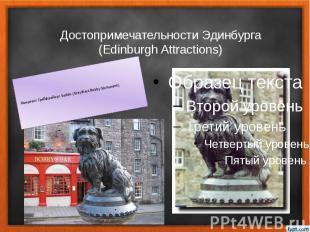 Достопримечательности Эдинбурга (Edinburgh Attractions) Монумент Грейфрайерс Боб