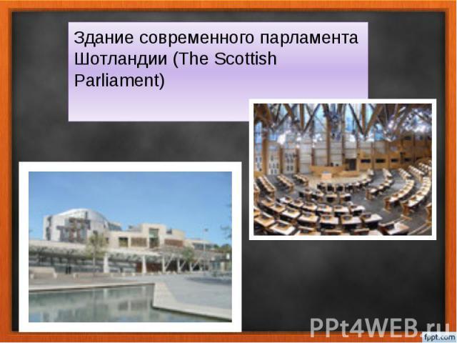 Здание современного парламента Шотландии (The Scottish Parliament)