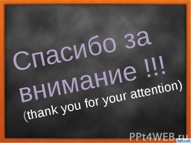 Спасибо за внимание !!! (thank you for your attention)