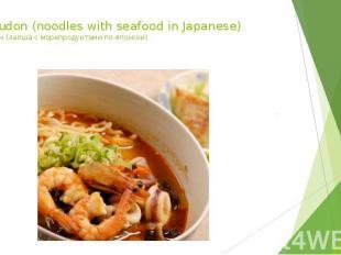 Yaki udon (noodles with seafood in Japanese) Яки удон (лапша с морепродуктами по