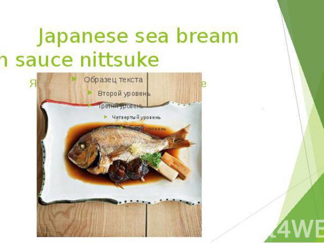 Japanese sea bream with sauce nittsuke Японская дорада с соусом нитцуке