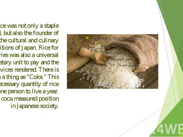 """Rice was not only a staple food, but also the founder of the cultural and culinary traditions of Japan. Rice for centuries was also a universal monetary unit to pay and the services rendered. There is such a thing as """"Coke."""" This is a nece…"""