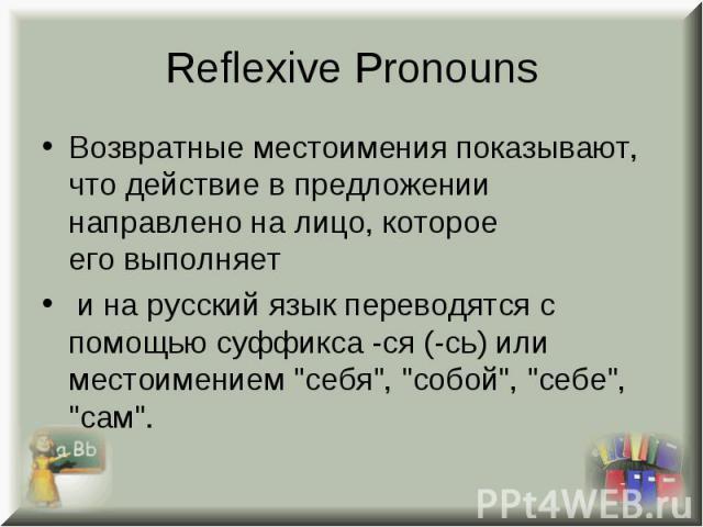Возвратные местоименияпоказывают, что действие в предложении направленона лицо, которое еговыполняет Возвратные местоименияпоказывают, что действие в предложении направленона лицо, которое еговыполняет и на русски…