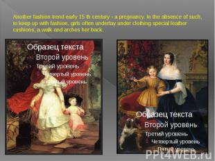 Another fashion trend early 15 th century - a pregnancy. In the absence of such,