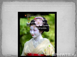 In Japan, Geisha collect bird droppings, mixed with flour and used as powder. It