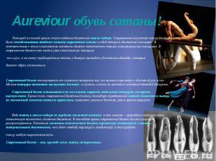 Aureviour обувь сатаны! Реакцией на такой кризис стало создание балетного стиля