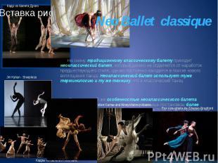 Neo Ballet classique На смену традиционному классическому балету приходит неокла