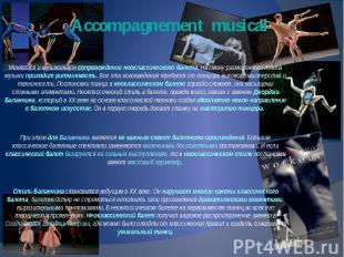 Accompagnement musical Меняется и музыкальное сопровождение неоклассического бал