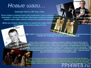 Хореограф. Родился в 1947 году, в Праге. После создания, в течение многих лет, у