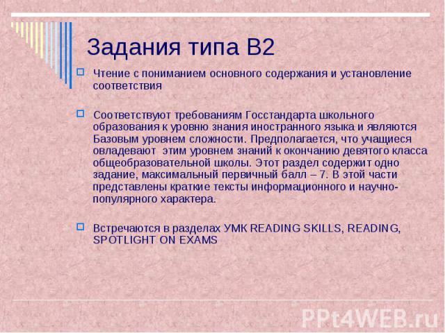 Чтение с пониманием основного содержания и установление соответствия Чтение с пониманием основного содержания и установление соответствия Cоответствуют требованиям Госстандарта школьного образования к уровню знания иностранного языка и являются Базо…