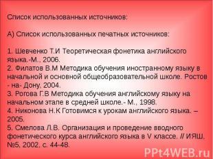 Список использованных источников: А) Список использованных печатных источников:
