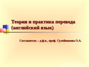 Теория и практика перевода (английский язык) Составитель – д.ф.н., проф. Сулейма