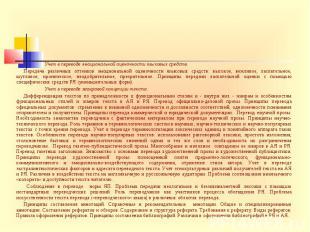 Учет в переводе эмоциональной оценочности языковых средств. Передача различных о