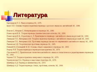 Литература Бархударов Л. С. Язык и перевод. М., 1975. Бреус Е.В. Основы теории и