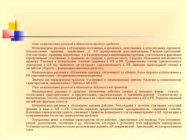 Учет межъязыковых различий в обозначении признака предмета. Межъязыковые различия в обозначении постоянных и временных, качественных и относительных признаков. Относительные признаки, выраженные в АЯ атрибутивными существительными. Передача приложен…