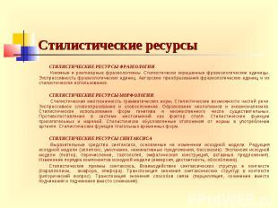 Стилистические ресурсы СТИЛИСТИЧЕСКИЕ РЕСУРСЫ ФРАЗЕОЛОГИИ Книжные и разгов
