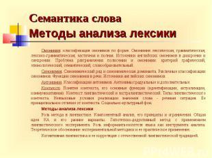 Семантика слова Методы анализа лексики Омонимия: классификация омонимов по форме