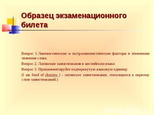 Образец экзаменационного билета Вопрос 1.Лингвистические и экстралингвистические
