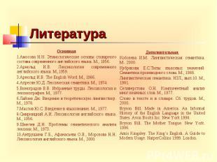 Литература Основная 1.Амосова Н.Н. Этимологические основы словарного состава сов