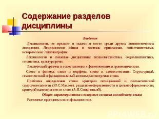 Содержание разделов дисциплины Введение Лексикология, ее предмет и задачи