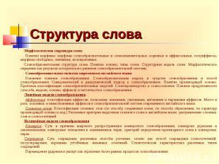 Структура слова Морфологическая структура слова. Понятие морфемы: морфемы