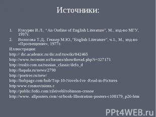 """Кукурян И.Л., """"An Outline of English Literature"""", М., изд-во МГУ, 1997г. Кукурян"""