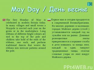 Первое мая и сегодняпразднуется в современной Великобритании. Во многих де