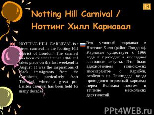NOTTING HILL CARNIVAL is a street carnival in the Notting Hill district of Londo
