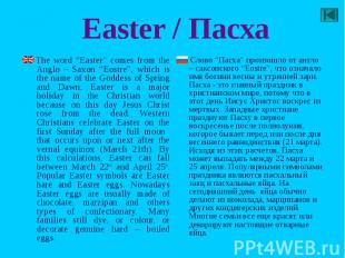 """Тhe word """"Easter"""" comes from the Anglo – Saxon """"Eostre"""", which is the name of th"""