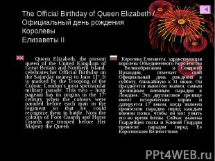 Queen Elizabeth, the present queen of the United Kingdom of Great Britain and No