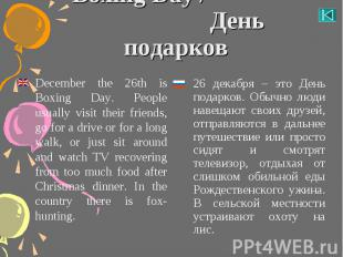 December the 26th is Boxing Day. People usually visit their friends, go for a dr