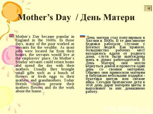 Mother's Day became popular in England in the 1600s. In those days, many of the