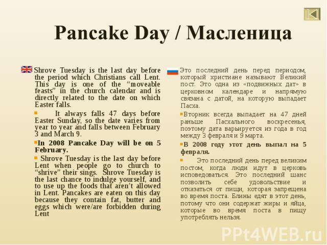 """Shrove Tuesday is the last day before the period which Christians call Lent. This day is one of the """"moveable feasts"""" in the church calendar and is directly related to the date on which Easter falls. Shrove Tuesday is the last day before the period …"""